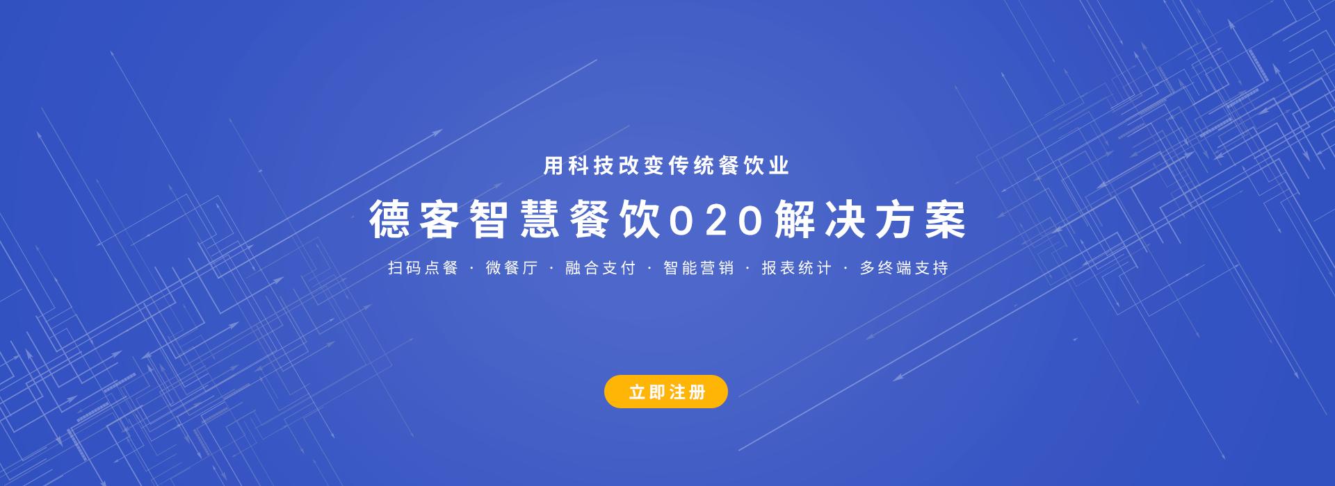 餐饮o2o营销方案