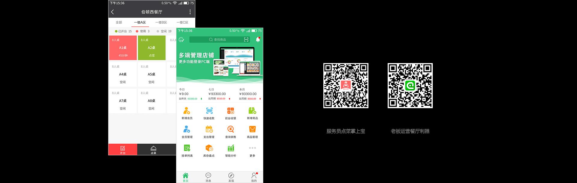 德客餐饮管理系统app