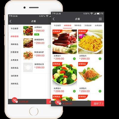 餐厅微信点餐系统